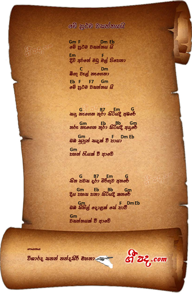 Guitar chords for sinhala