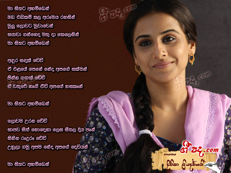 Sinhala songs lyrics and