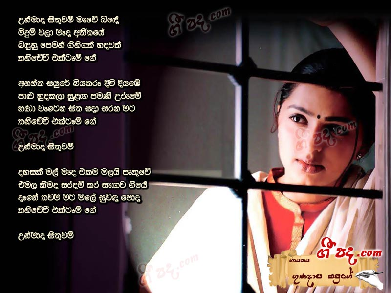 Mawe - Gunadasa Kapuge | Sinhala Song Lyrics, English Song Lyrics