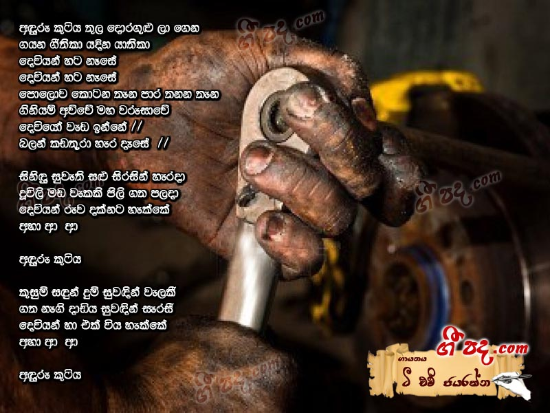 T Max 2018 >> Anduru Kutiya Thula - T M Jayarathna | Sinhala Song Lyrics, English Song Lyrics, Sinhala Chords ...