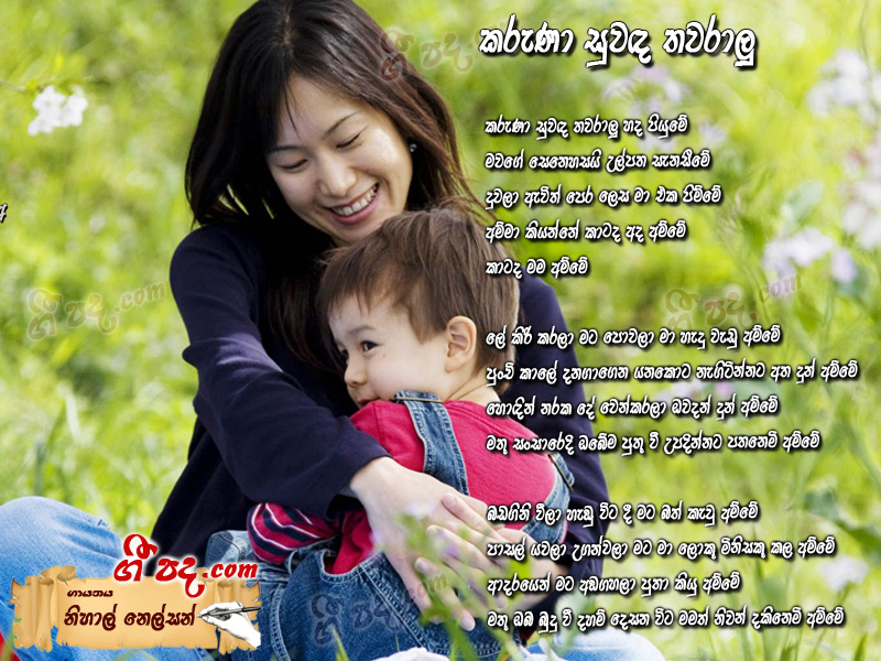 Lyrics of song i will always love you