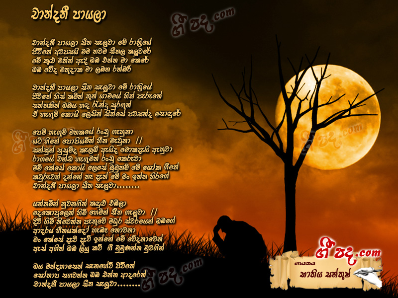 Chandani Payala - Bathiya & Santhush | Sinhala Song Lyrics