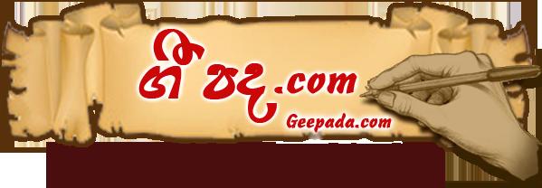 Guitar guitar chords sinhala songs : Sinhala Song Lyrics, English Song Lyrics, Sinhala Chords, Guitar ...